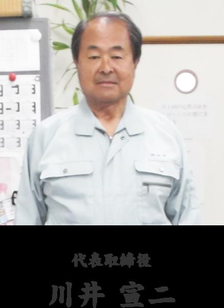 代表取締役 川井宣二